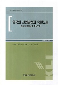 한국의 산업발전과 숙련노동 : 명장의 생애사를 중심으로