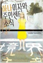 [고화질] 하나이자와 주민센터 소식 03권 (완결)