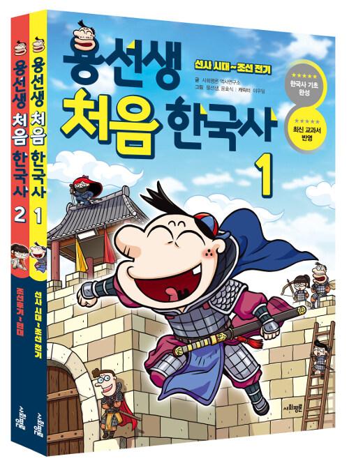 [세트] 용선생 처음 한국사 1~2 세트 - 전2권