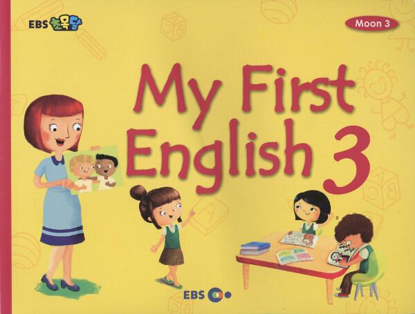 [EBS 초등영어] EBS 초목달 Moon 3 : My First English 3