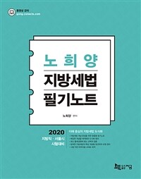 2020 노희양 지방세법 필기노트