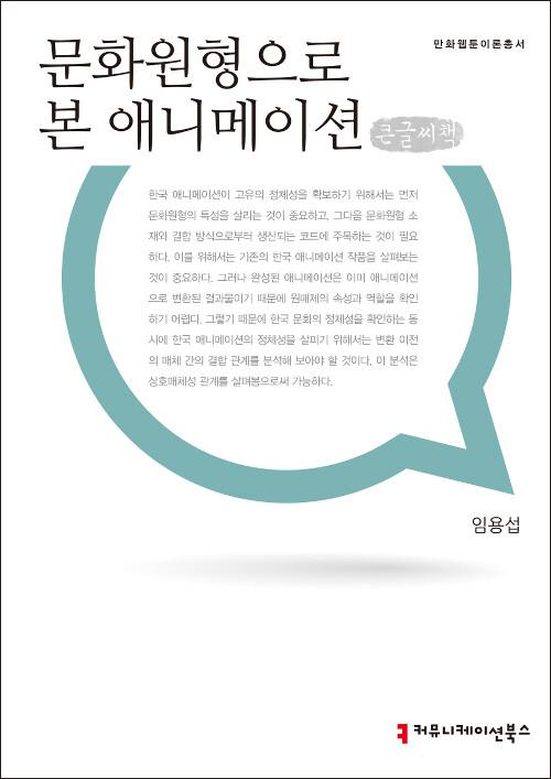 문화원형으로 본 애니메이션 (큰글씨책)