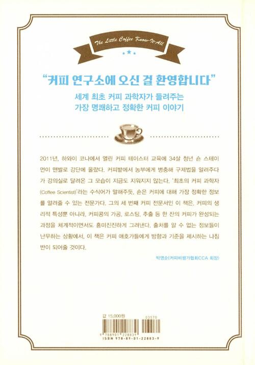 커피 연구소 : 완벽한 한 잔을 위한 커피 공부
