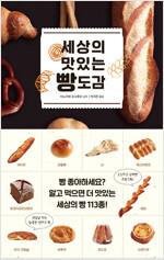 세상의 맛있는 빵 도감