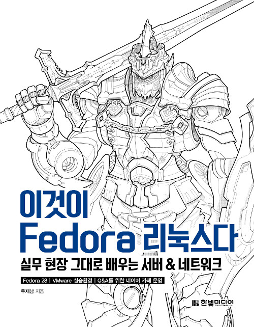 이것이 Fedora 리눅스다