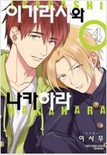 [고화질세트] [BLovers] 이가라시와 나카하라 (총4권/미완결)