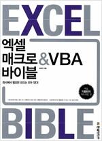 [중고] 엑셀 매크로 & VBA 바이블