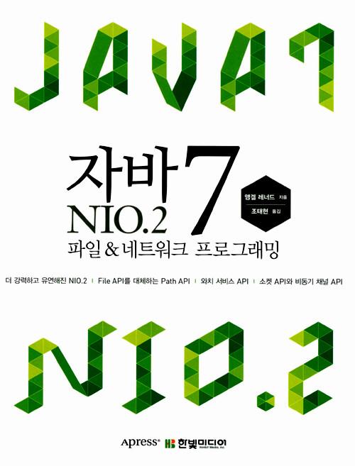 자바7 NIO.2 : 파일 & 네트워크 프로그래밍