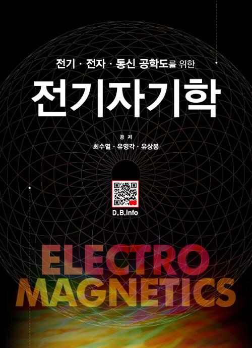 [중고] 전기자기학