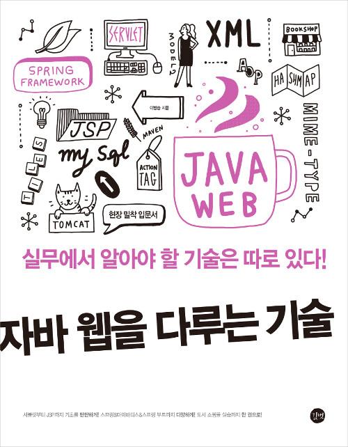 자바 웹을 다루는 기술