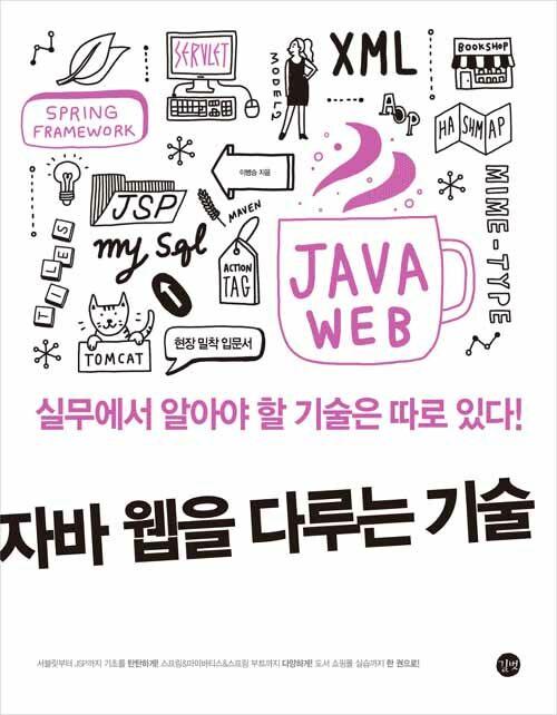 자바 웹을 다루는 기술 : 실무에서 알아야 할 기술은 따로 있다!
