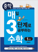중학 매3수학(매일 3단계로 공부하는 중학 수학) 1-1 (2019년)