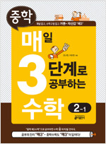 중학 매3수학(매일 3단계로 공부하는 중학 수학) 2-1 (2019년)