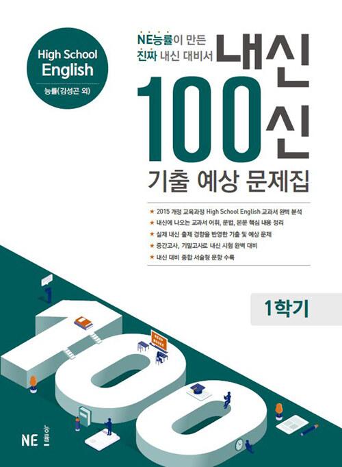 내신 100신 기출 예상 문제집 High School English 능률(김성곤 외) 1학기 (2021년용)