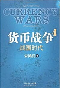 Currency War 4 (Paperback)