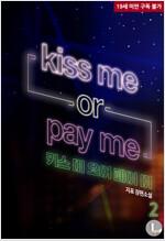 [BL] 키스 미 오어 페이 미(Kiss me or pay me) 2 (완결)