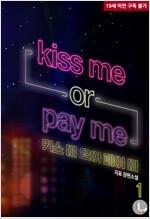 [BL] 키스 미 오어 페이 미(Kiss me or pay me) 1