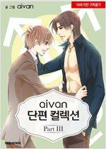 [고화질] 아이반(Aivan) 단편 컬렉션 Part Ⅲ