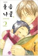 [고화질] 풀솜나물 ~아빠와 아들~ 02