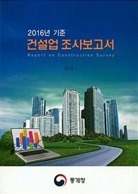 2016년 기준 건설업 조사보고서