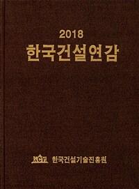 2018 한국건설연감