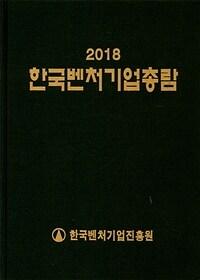 2018 한국벤처기업총람