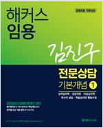해커스 임용 김진구 전문상담 기본개념 1