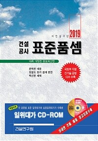 2019 건설공사 표준품셈 (책 + CD 1장)