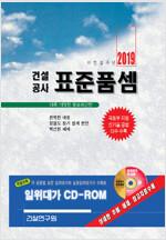 [중고] 2019 건설공사 표준품셈 (책 + CD 1장)