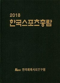 2018 한국스포츠총람
