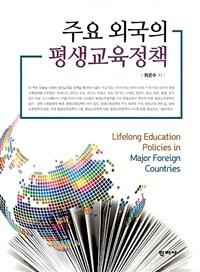 (주요 외국의) 평생교육정책