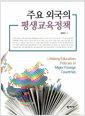 주요 외국의 평생교육정책