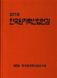 2018 한국원자력산업연감
