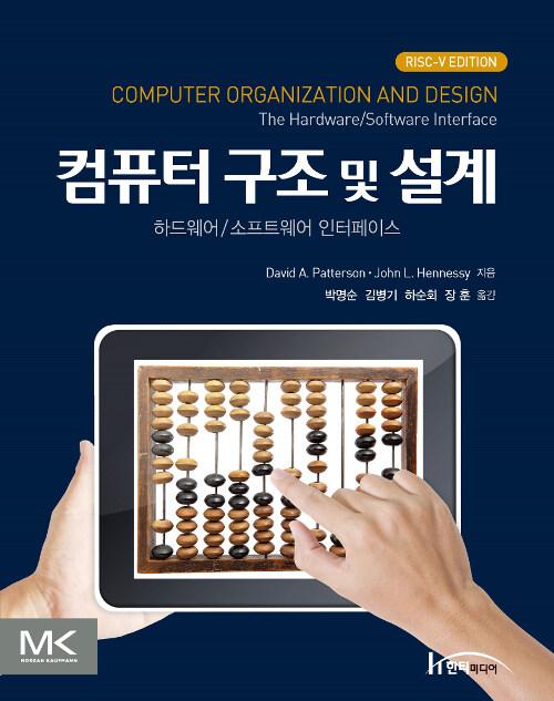 컴퓨터 구조 및 설계 (RISC-V Edition)