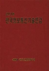 2018 한국정보통신기술연감