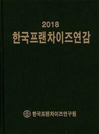 2018 한국프랜차이즈연감