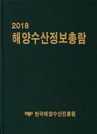2018 해양수산정보총람