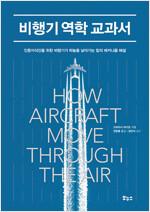 비행기 역학 교과서
