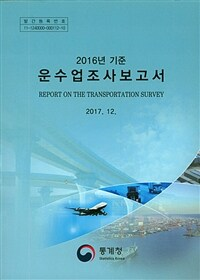2017년 기준 운수업조사보고서