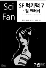 SF 럭키팩 7 : 걸 크러쉬 - SciFan 제119권