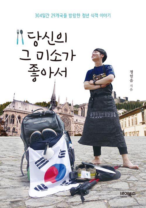 당신의 그 미소가 좋아서 : 304일간 29개국을 방랑한 청년 식객 이야기