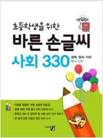 바른 손글씨 사회 330