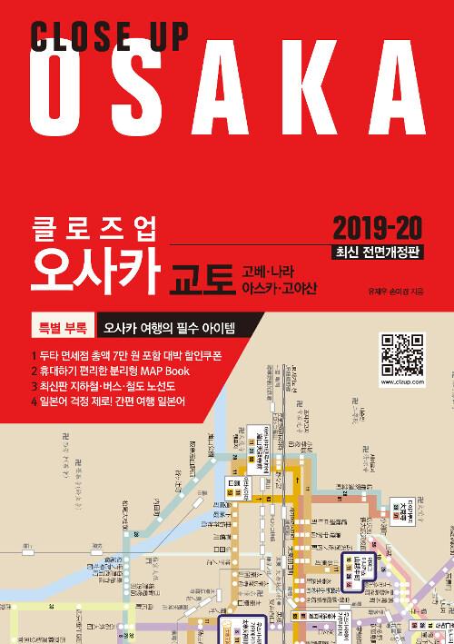 클로즈업 오사카 (2019~2020 최신 개정판)