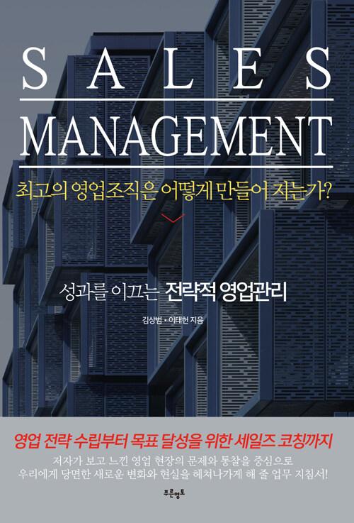 Sales management : 최고의 영업조직은 어떻게 만들어 지는가?