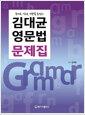 [중고] 김대균 영문법 문제집