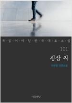 굉장 씨 - 꼭 읽어야 할 한국 대표 소설 101