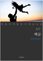 백금 - 꼭 읽어야 할 한국 대표 소설 107