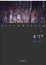 신기루 - 꼭 읽어야 할 한국 대표 소설 108