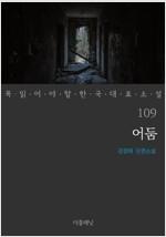 어둠 - 꼭 읽어야 할 한국 대표 소설 109
