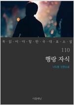 행랑 자식 - 꼭 읽어야 할 한국 대표 소설 110